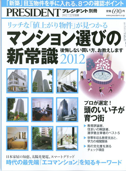20120629オウチーノ2.jpg