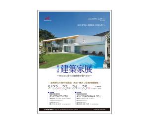 TKYKCELL_yokohamanishiguchi160922.jpg