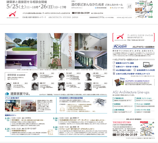 ASJ20190525tochigi02のコピー.jpg